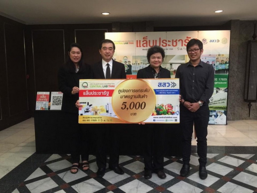 The Central Laboratory (Thailand) Co., Ltd. promotes Coupon Lab joined with Ministry of Public Health